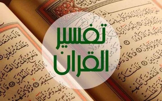 Tafseer-Ul-Quran